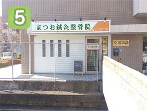 道順5写真