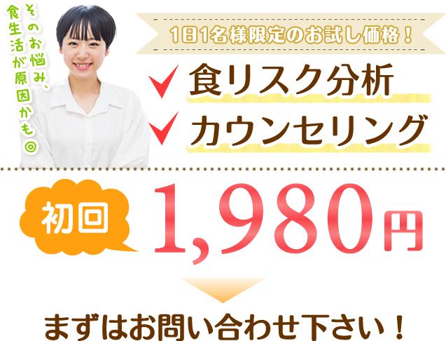 1日1名様限定!初回の食リスク・カウンセリングが1,980円!