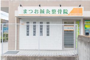 茨木市 まつお鍼灸整骨院の外観